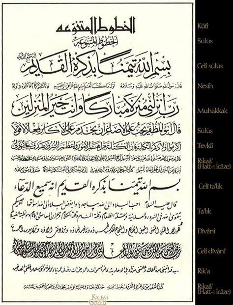 Cari Kaligrafi Kaskus 6 seni kaligrafi arab page2 kaskus