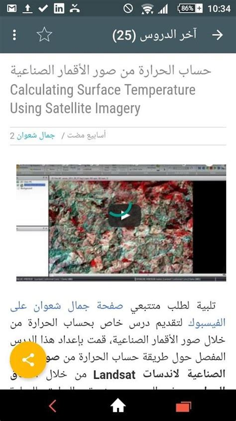tutorial gis android gis arabia android apps on google play