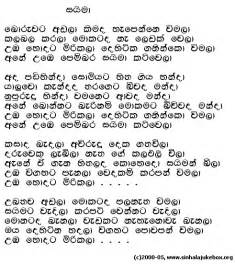 Ape paula 5 sinhala wela katha and wala katha stories sinhala wal