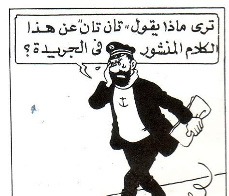 lengua arabe lenguarabe lengua arabe lenguarabe newhairstylesformen2014 com