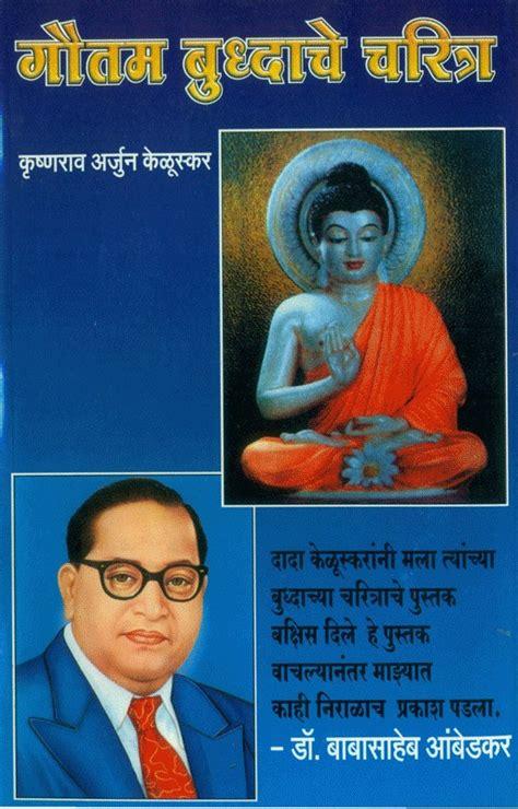 biography books in marathi gautam buddhanche charitra written krushnarao arjun
