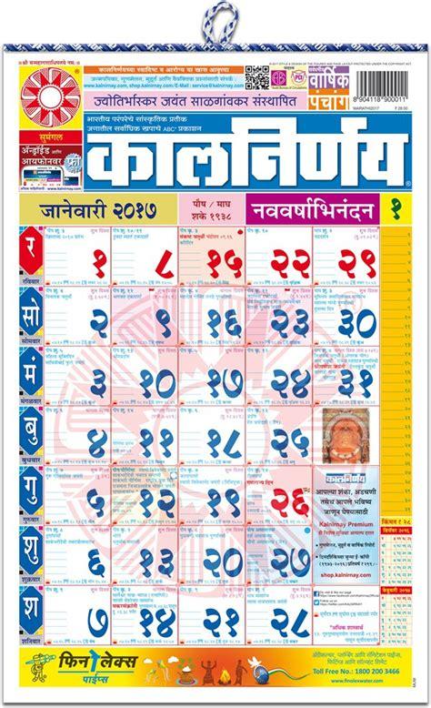calendar 2017 september kalnirnay