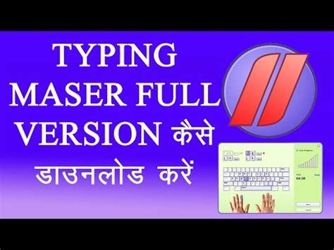 download full version hindi typing master how to download typing master pro full version doovi