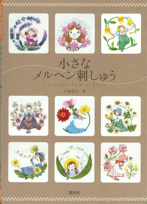 japanese embroidery pattern book japanese embroidery pattern e book kawaii embroidery pdf