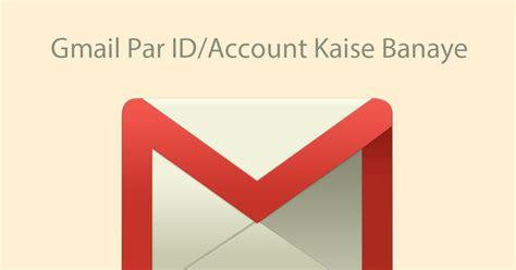 Letter Kaise Likhte Hai Gmail Par Email Id Ya Account Kaise Banate Hai In Vikas Plus
