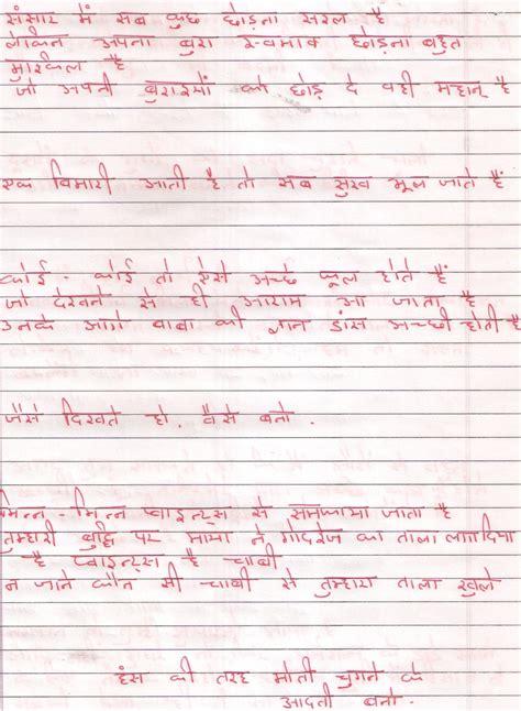 fl studio tutorial in hindi pdf hindi spiritual one liners quotes short stories free