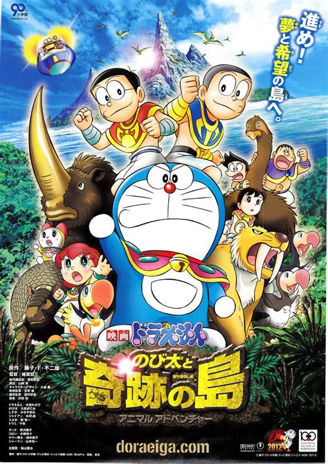 doraemon movie adventure doraemon nobita to kiseki no shima animal adventure poster