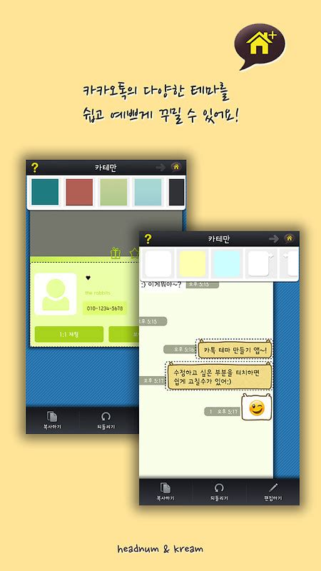 theme creator app download kakaotalk theme maker ktm apk free android app download
