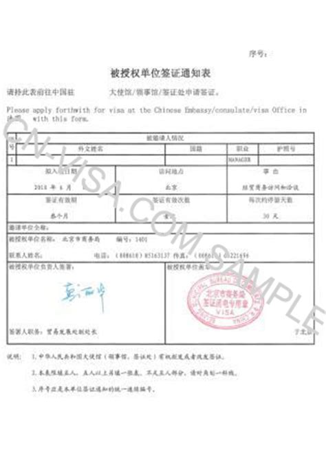 Visa Notification Letter China work visa z visa application in beijing residence