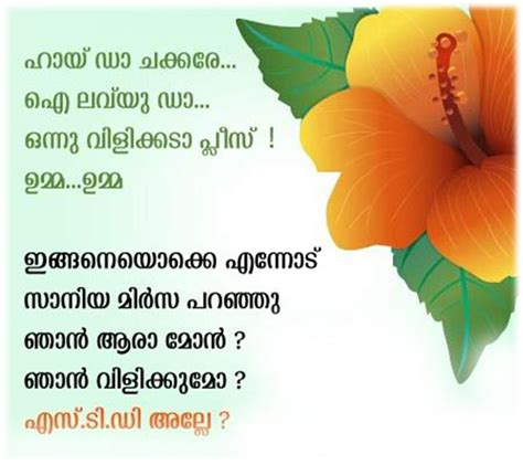malayalam heart touching love sms images
