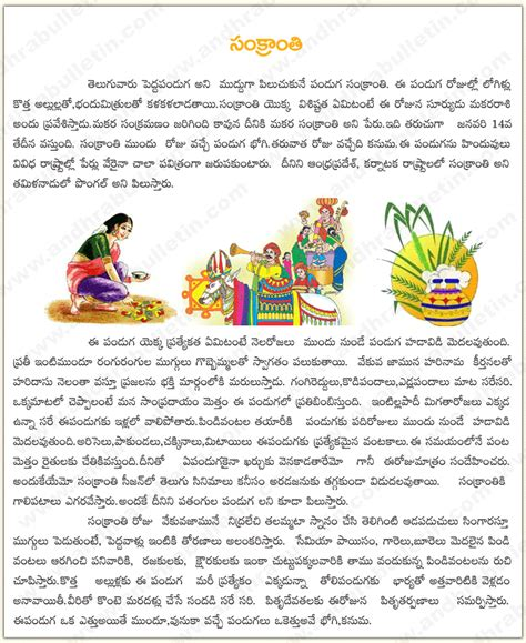 Makar Sankranti In Essay by Image Gallery Sankranti Festival