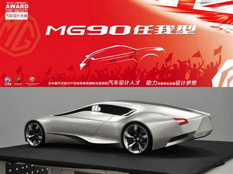 car design competition open saic launches roewe mg cup design competition 2014 car