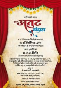 wedding invitation wording wedding invitation wording in marathi