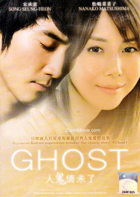 film ghost in your arms again ghost in your arms again dvd japanese movie 2010 cast