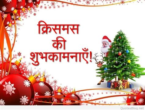 hindi merry christmas shayari sms wishes messages