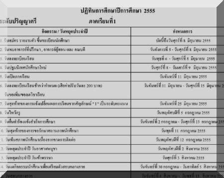 Uh Professional Mba Schedule by ปฏ ท นการศ กษา ป การศ กษา 2555 มหาว ทยาล ยเนช น