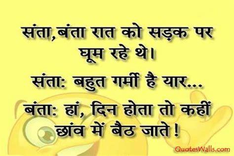 non veg whatsapp wallpaper santa banta short hindi jokes 140 words quotes wallpapers