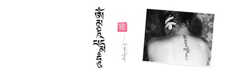 inkessential com tibetan calligraphy for tattoo designs