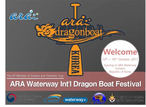 dragon boat festival 2018 korea 4th minister of oceans and fisheries cup ara waterway