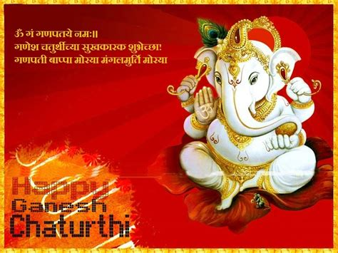 Ganesh Chaturthi Greeting Cards Images vinayaka ganesh chaturthi advance wishes greeting card