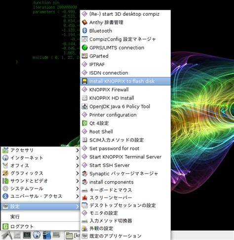 knoppix format fat32 たっきーのブログ knoppix 6 4 4をusbメモリーから起動する