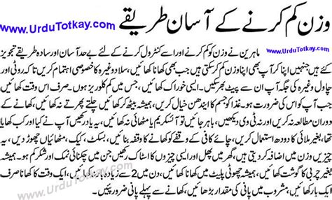 dasi totka for weight loss in urdu weight loss tips urdu totkay gharlo totkay tips
