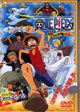 Film Pendek One Piece | 劇場版 one piece ワンピース ねじまき島の冒険 中古 アニメdvd 通販ショップの駿河屋