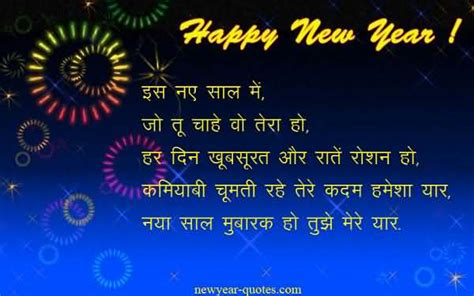 15 best happy new year wishes in hindi