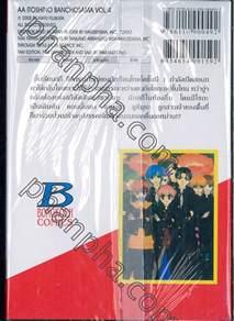 Komik Ah Dear Banchou 2 เขาบอกว าหน เป นล กพ เล ม 04 phanpha book center