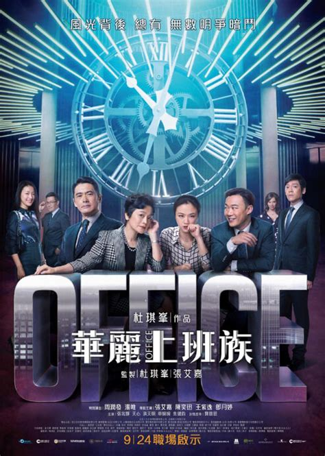 film vir china 2015 office 2015 chow yun fat sylvia chang tang wei