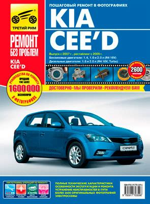 Kia Ceed Workshop Manual Kia Ceed 2007 2009 Restyling Service Manual