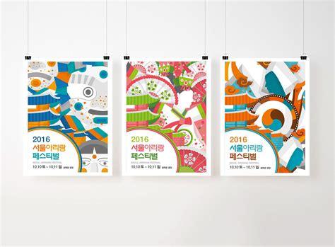 poster design gallery seoul arirang festival poster on behance