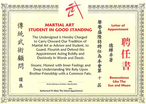 martial certificate templates free china southern praying mantis kungfu survey
