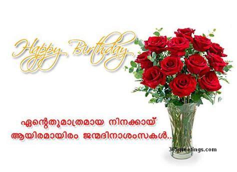 Happy Birthday Wishes In Malayalam Font Happy Birthday Wishes In Malayalam Font