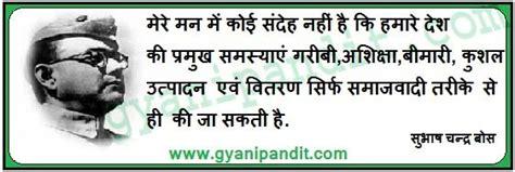 biography in hindi of subhash chandra bose biography of subhash chandra bose in hindi pdf
