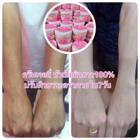 Lotion By Jellys Original Whitening Lotion Jellys Thailand by jellys whitening skin smooth radiance anti aging unisex 30 g thailand best
