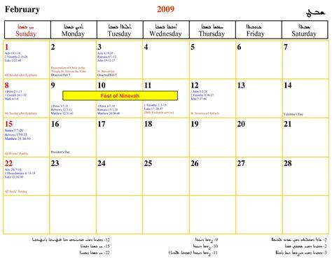 file syriac calendar 2009 jpg wikimedia commons