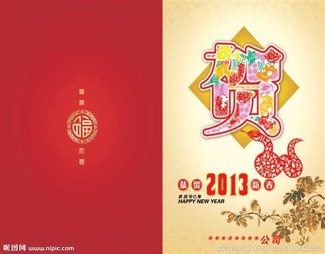 new year card template psd 新年贺卡源文件 背景素材 psd分层素材 源文件图库 昵图网nipic