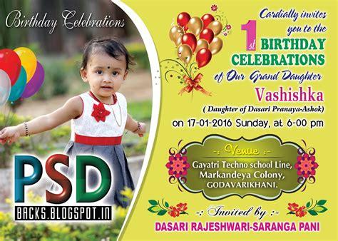 birthday invitation psd free birthday invitation psd templates free donwloads