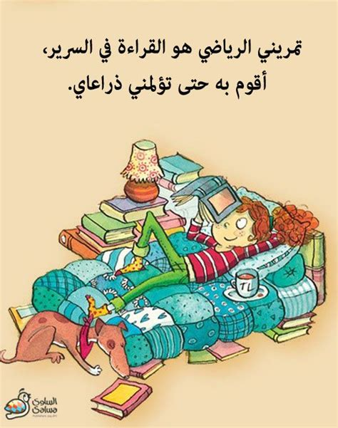 bed in arabic 195 best images about reading in arabic on pinterest language story books for kids