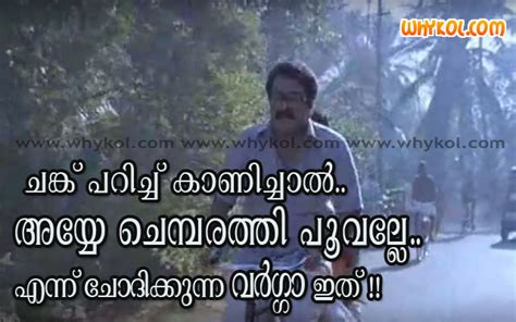 malayalam film comedy comments photos malayalam film comedy comment in midhunam