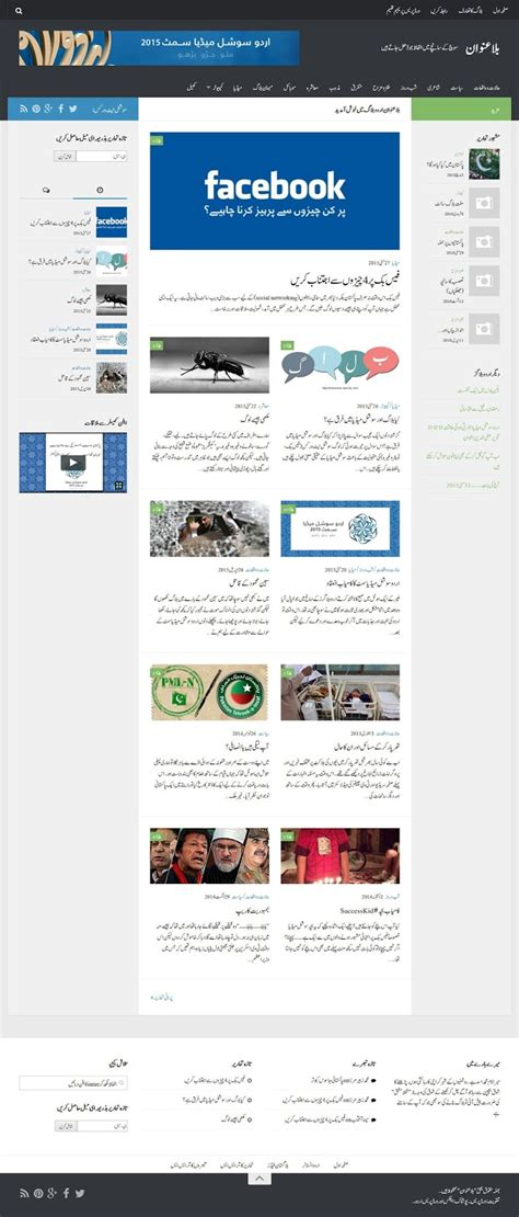 free wordpress urdu themes amazing facebook theme for wordpress contemporary