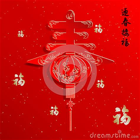 new year song ying chun hua new year background stock image image 37211251