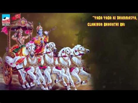 jagjit singh yadaa yadaa hi dharmasyah yadha yadha hi dharmasya lyrics videolike