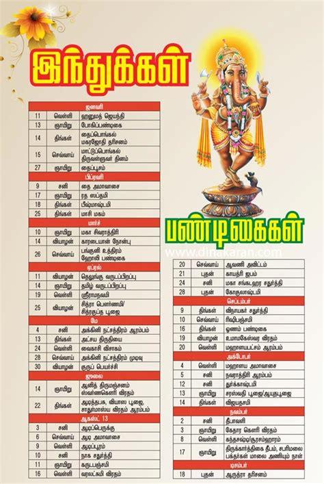 hindu calendar 2013 diwali calendar template 2016