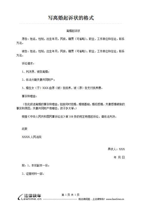 calculator rsa 离婚诉讼范文 离婚起诉范文模板