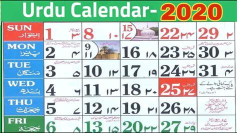 islamic calendar  urdu calendar  youtube