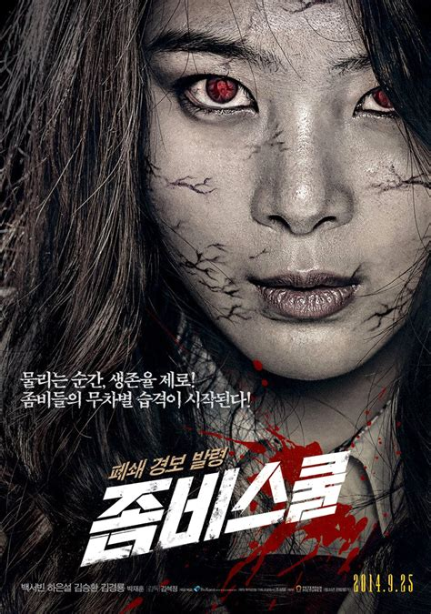 download film korea zombie school don t get bitten by a pig in kim seok jung s zombie