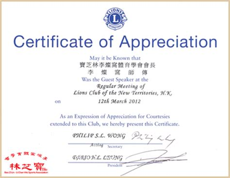 religious certificate of appreciation template li chan wo sports association