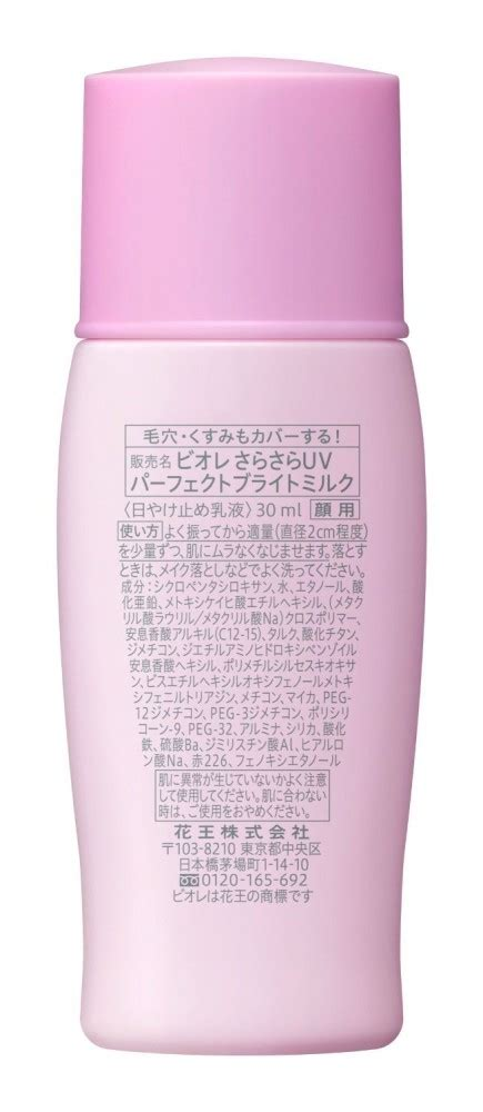 Biore Uv Spray Ori Japan 75gr kao biore uv bright milk spf50 pa 30ml sunscreen ebay